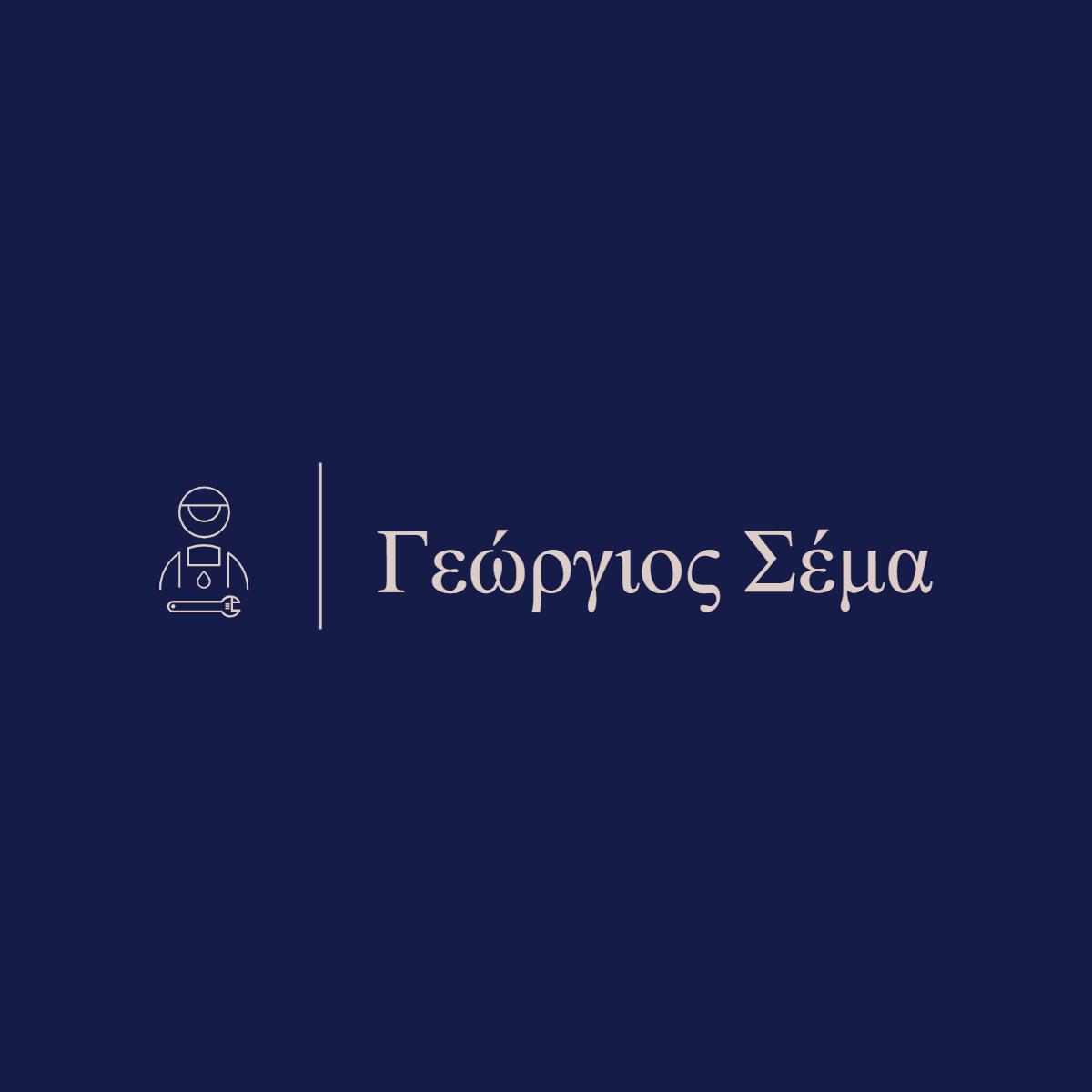 Γεώργιος Σέμα